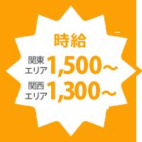 関東エリア:時給1,500円~、関西エリア:1,300円~