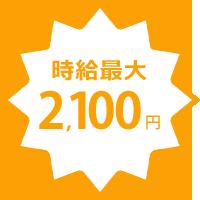 最大時給2100円