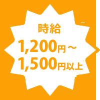 時給1,200円~1,500円以上