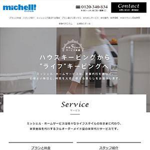 ミッシェル・ホームサービス