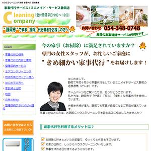 ミニメイドサービス静岡