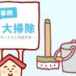 年末の大掃除にも便利な家事代行サービスの活用例と料金目安
