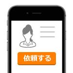 家事マッチングサイト(アプリ)