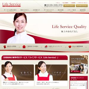 ライフサービス(Life Service)