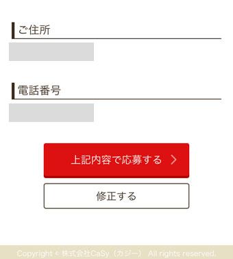 応募情報の確認画面