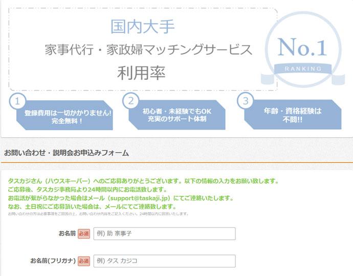 タスカジのお問い合わせ・説明会お申込みフォーム