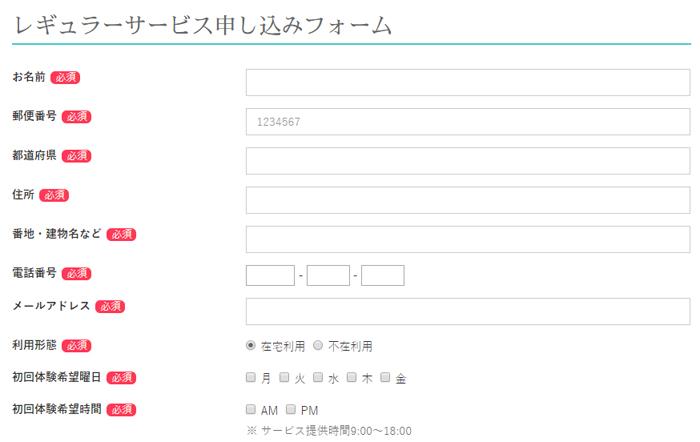 登録・お申し込みフォーム