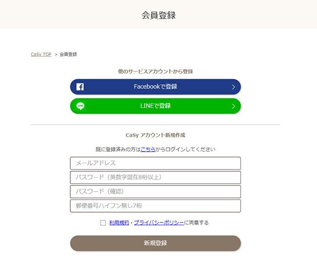 Casy(カジー)の会員登録フォーム